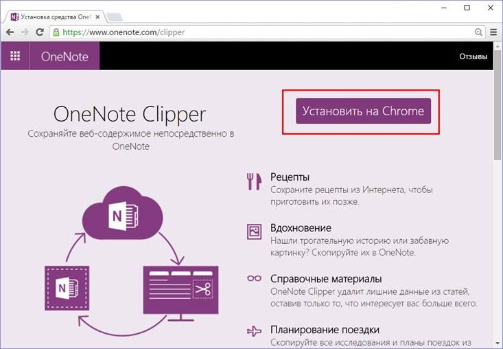 OneNote Clipper скачать