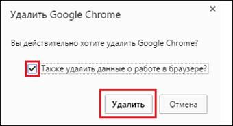 Также удалить данные о работе в браузере