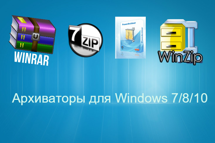 архиваторы для windows 7