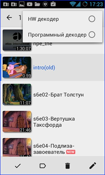 MX Player 3 декодера