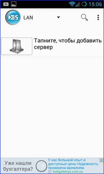 RAR-архив BS Player