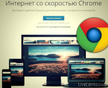 как установить google chrome на компьютер
