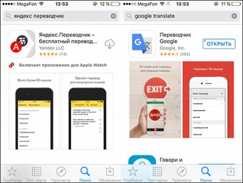 Яндекс.Переводчик и Переводчик Google для айфон