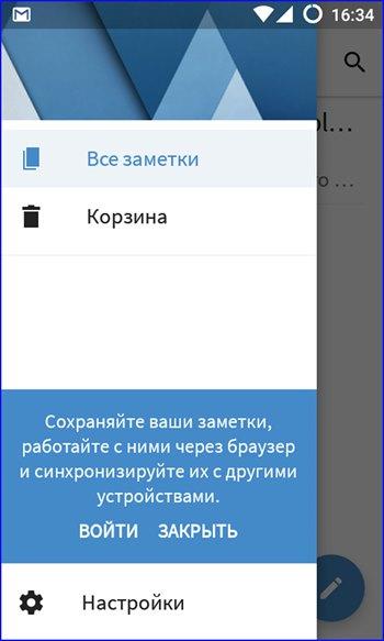 Мобильная версия Simplenote