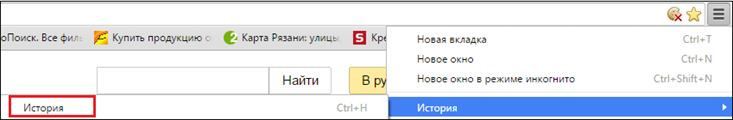 вся иcтория google chrome