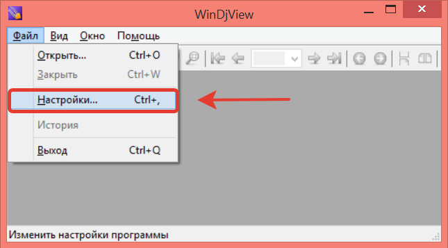 программа WinDjView