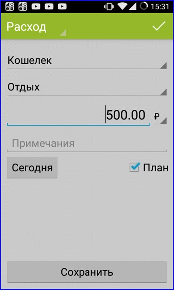 опция планирования в HomeMoney
