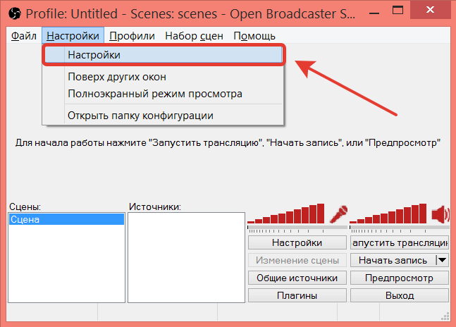 настройка Open Broadcaster Software