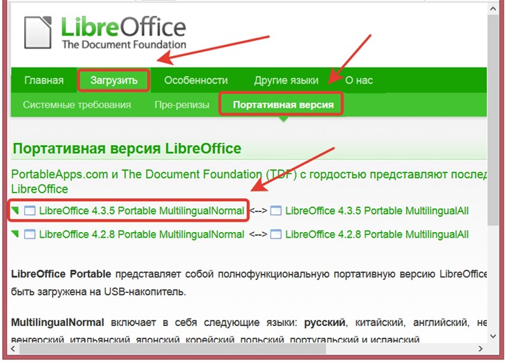 LibreOffice Portable MultilingualNormal