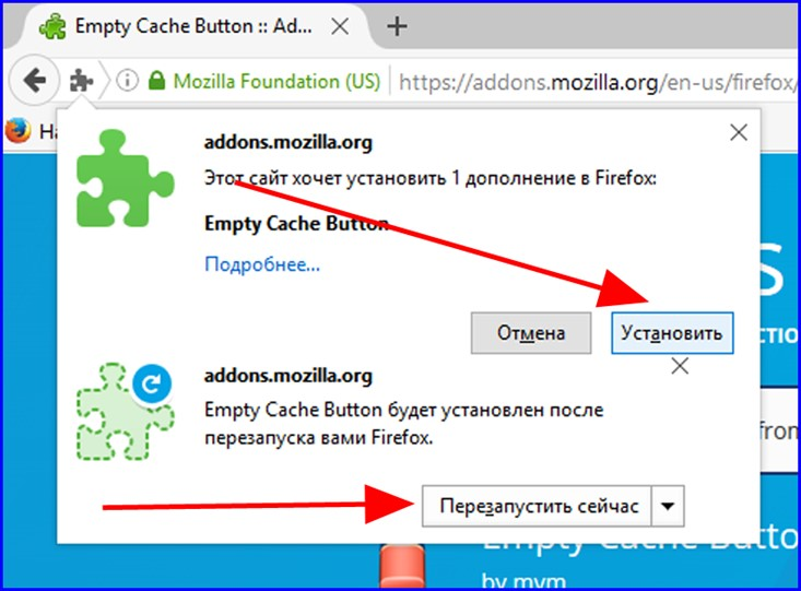 установка Empty Cache Button