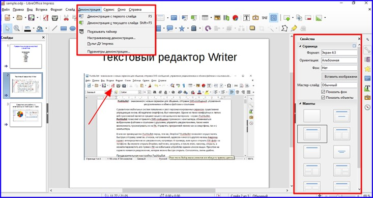 описание LibreOffice Impress