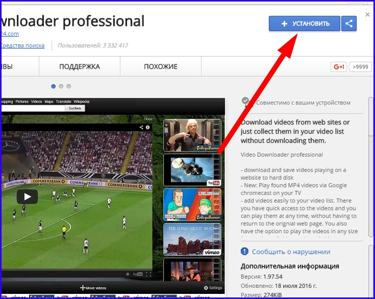 скачать Video Downloader Professional