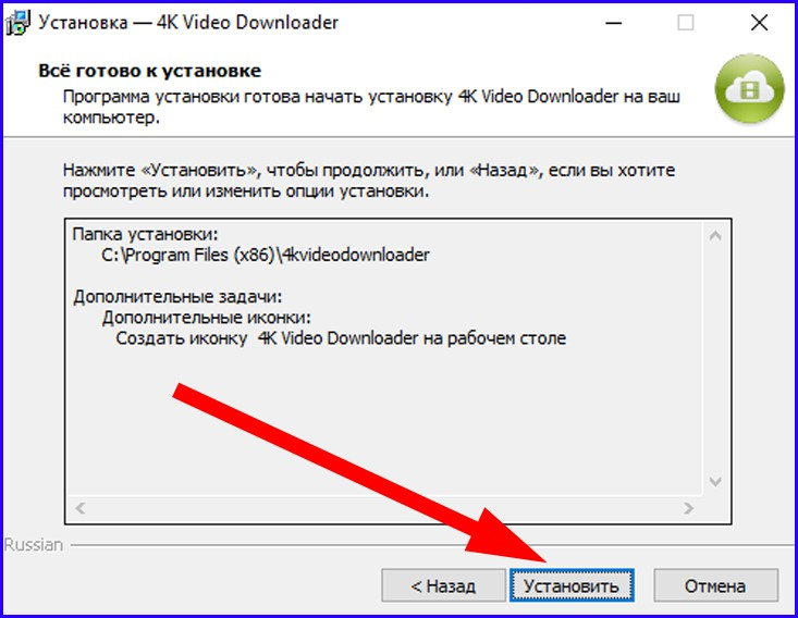 Установить 4K Video Downloader