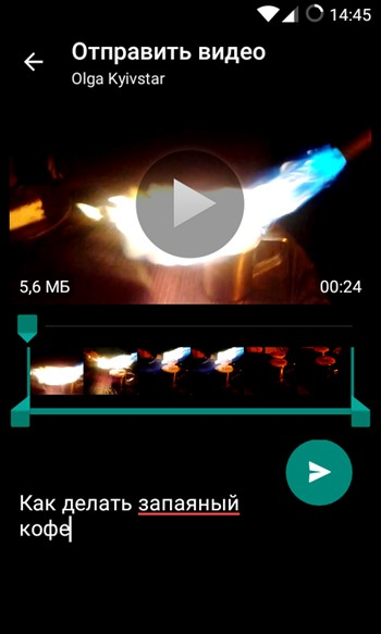 отправить видео в WhatsApp