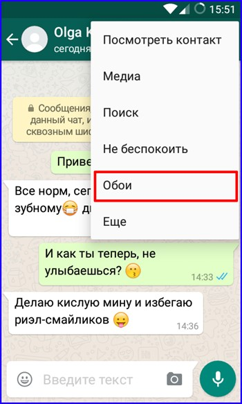 обои whatsapp