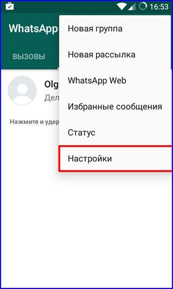пункт настройки WhatsApp