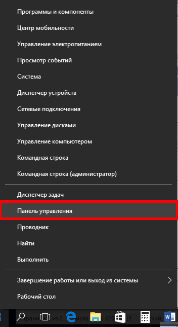 дополнительные настройки windows