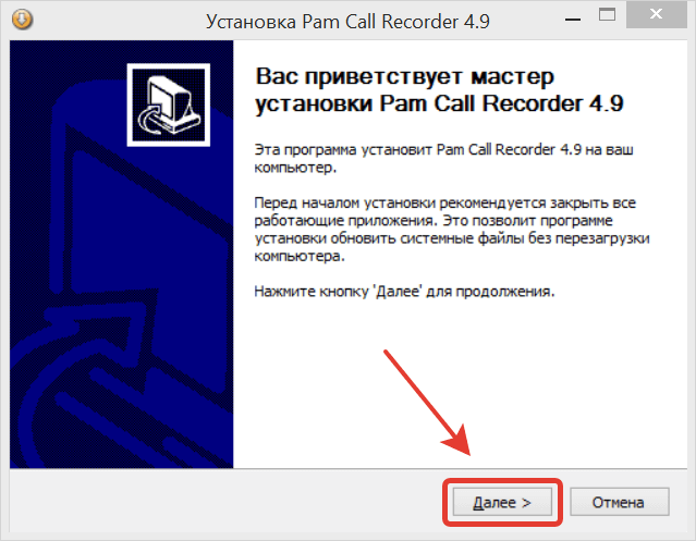 процесс установки Call Recorder