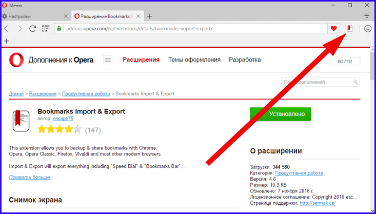 рабочее меню плагина Bookmarks Import and Export