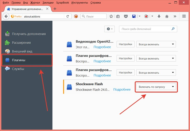 Включать по запросу adobe flash