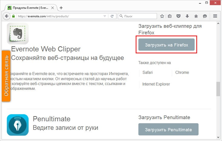 загрузить Evernote Web Clipper