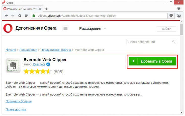 магазин расширений Web Clipper