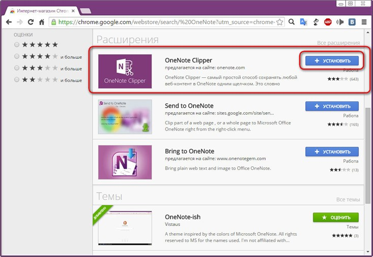 OneNote Clipper в магазине Google Chrome