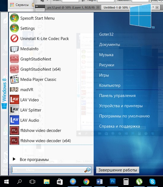 кнопка пуск от Spesoft Free Windows 8 Start Menu