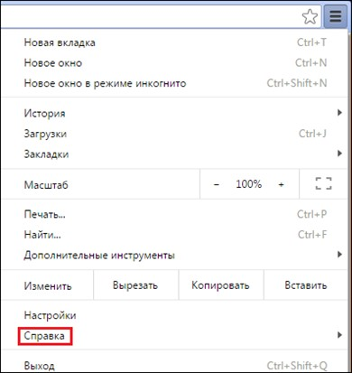 Справка Google Chrome