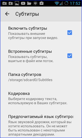 субтитры MX Player