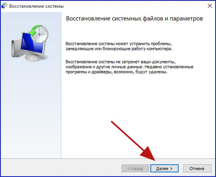 точка восстановления Windows