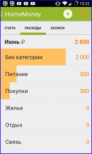 счета, расходы и записи в HomeMoney