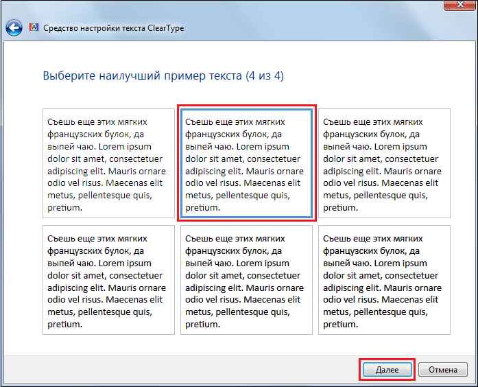 подбор текста windows 7