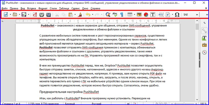 LibreOffice Writer описание