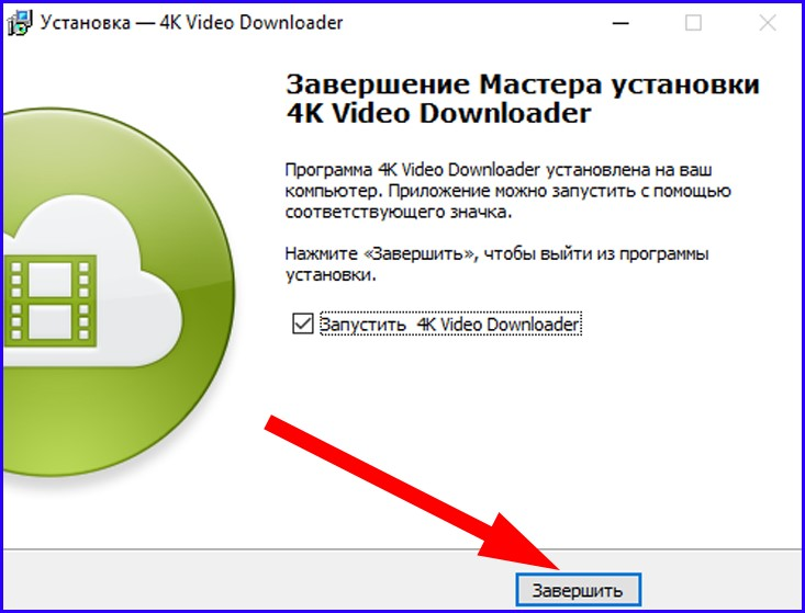интерфейс 4K Video Downloader