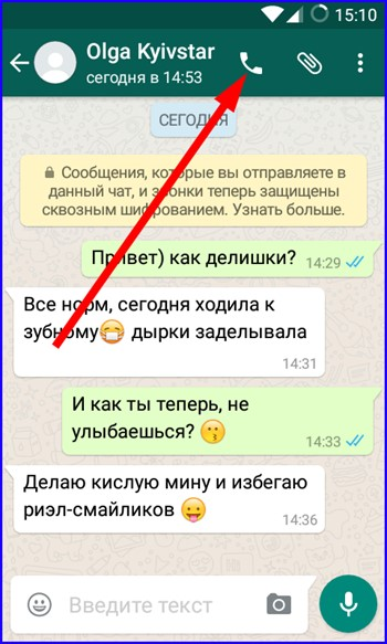звонок whatsapp