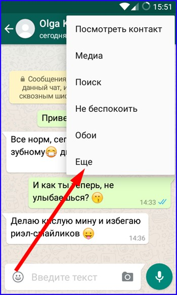 Еще whatsapp