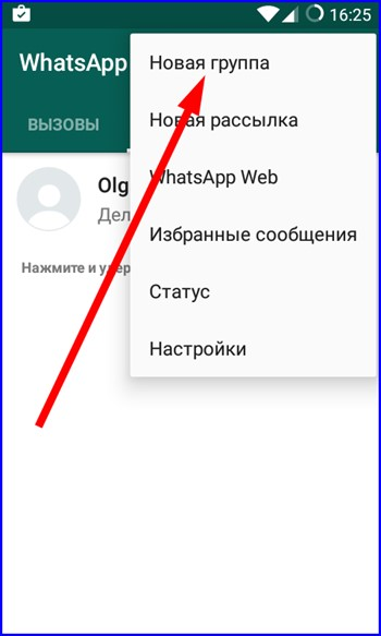 Новая группа whatsapp