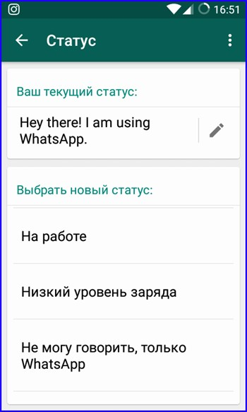 статус whatsapp