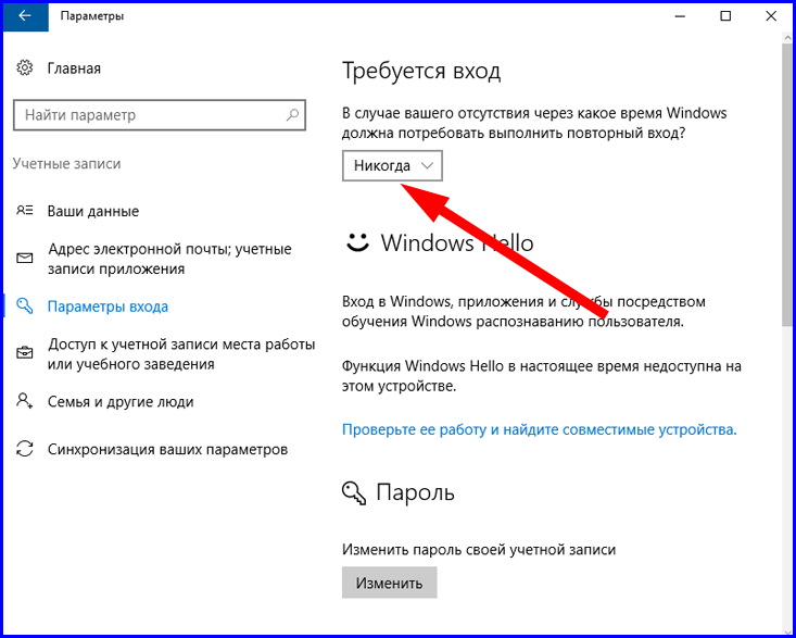 Настройки входа в windows