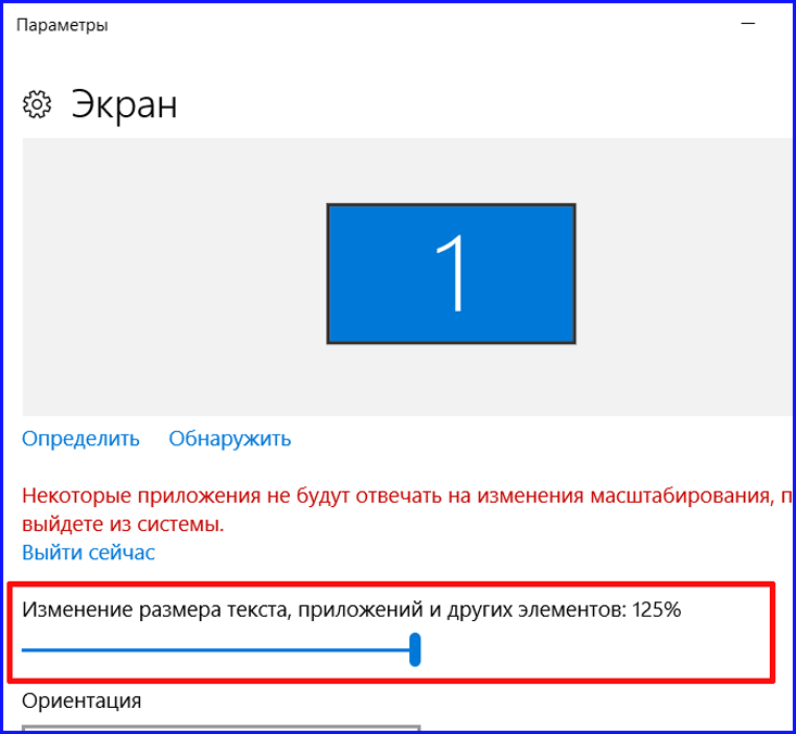 размер текста в windows