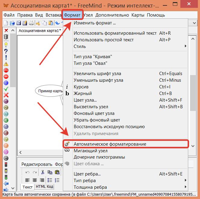 Формат / Автоматическое форматирование