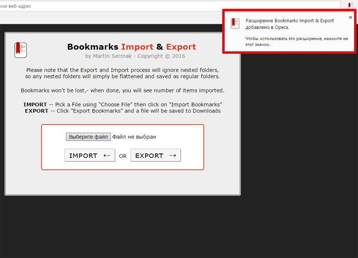 плагин Bookmarks Import and Export