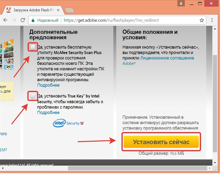 Установить сейчас Adobe Flash