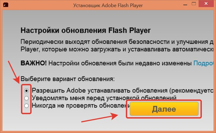 устанавливать обновления flash player
