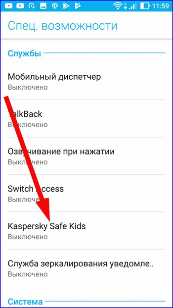 настройка Kaspersky Safe Kids